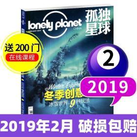 全新正版【现货速发】lonelyplanet孤独星球杂志2019年2月冬季创意游冰雪世界9种玩法 旅游国内外旅游指南攻略书籍地理旅游类期刊单本