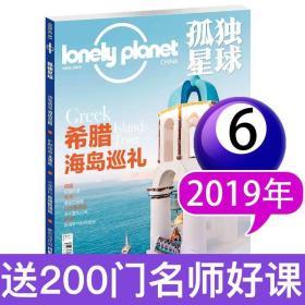 全新正版【现货速发】lonelyplanet孤独星球杂志2019年6月旅游国内外旅游指南攻略书籍地理旅游类期刊单本