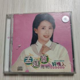 CD:孟庭苇:好情人-柔情经典金曲