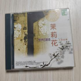 CD:茉莉花:男声四重唱-中国名歌