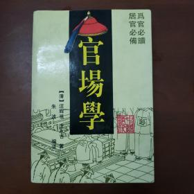 清代中国官场学