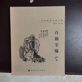 赵文竹,绘/著文竹禅艺诗画文集《百劫尘缘》