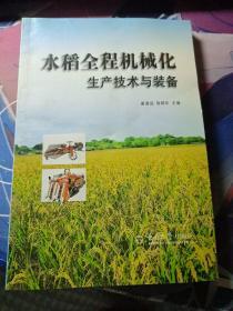 水稻全程机械化生产技术与装备
