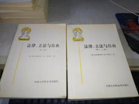 法律、立法与自由 全二册