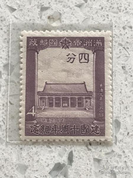 """纪15《建国十周年纪念》散邮票6-3""""庙宇"""""""