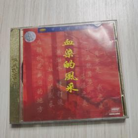 CD:军人抒情歌曲:血染的风采