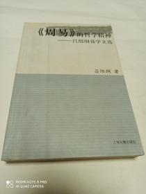 《周易》的哲学精神:吕绍纲易学文选
