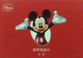 米奇邮资明信片(全套6枚),上海市集邮总公司发行。