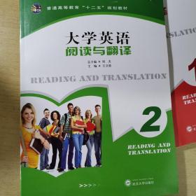 大学英语阅读与翻译. 2