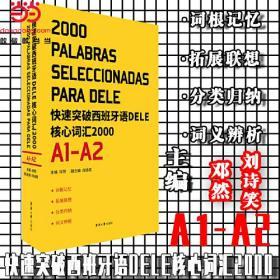 快速突破西班牙语DELE核心词汇2000. A1-A2