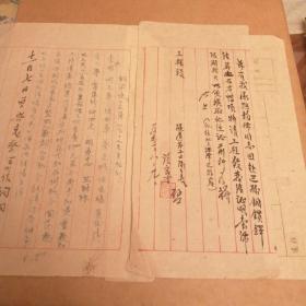 1952年 重庆资料