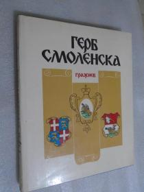 герб смоленска 俄文原版精装 斯摩棱斯克的徽章