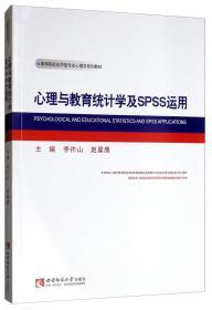 心理与教育统计学及SPSS运用