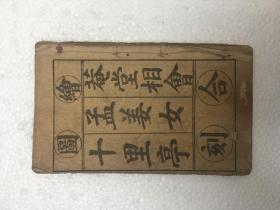 民国石印  绘图【庵堂相会、孟姜女、十里亭】全一册