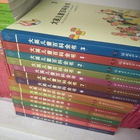 大英儿童百科全书,全16册