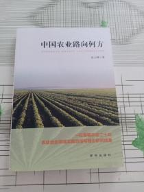 中国农业路向何方(作者签赠本)