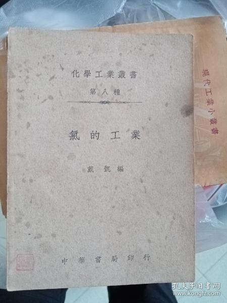 氯的工业民国旧书