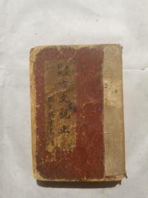 古文观止 民国35年繁体竖版 有白话注解 许多经典文章