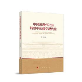 中国近现代社会转型中的儒学现代化