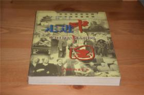 走进中国: 美国记者的冒险与磨难
