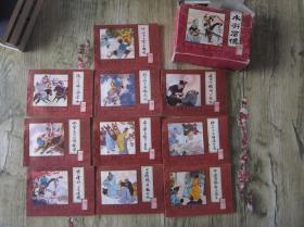 水浒后传盒装10全(库存书,盒子面和第10册被虫蛀了,便宜处理)