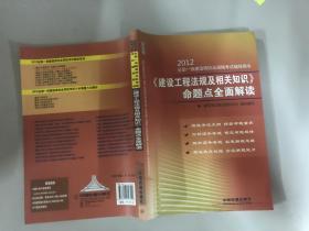 2012全国一级建造师执业资格考试辅导用书:《建设工程法规及相关知识》命题点全面解读