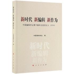 新时代新编辑新作为(中国编辑学会第19届年会获奖论文2018)