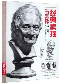 经典素描石膏像