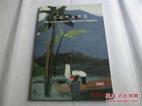 【现货 包邮】《吴冠中近作集》2003年初版 WU GUANZHONG RECENT WORKS