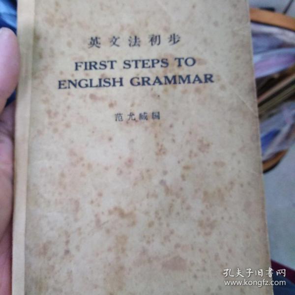 英文法初步
