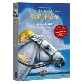 能言马与男孩/纳尼亚传奇幼儿图书 早教书 故事书 儿童书籍 C.S.刘易斯