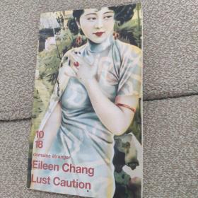 张爱玲 小说lust caution 法文版 You must be this happy to enter