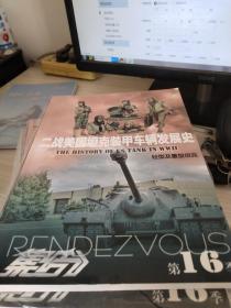 集结16:二战美国坦克装甲车辆发展史—轻型及重型坦克