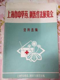 《上海市中草药、新医疗法展览会》