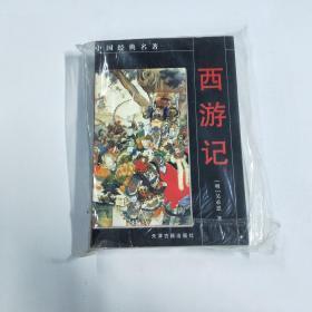 西游记——中国经典名著