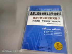 全国二级建造师执业资格考试·建设工程法规及相关知识:历年真题+押题模拟二合一试卷(2014年版)