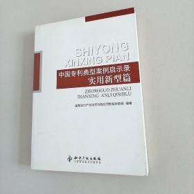 中国专利典型案例启示录:实用新型篇