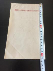 【湖南长沙文革红色文献资料】湖南省毛主席革命纪念地建设委员会办公室便签