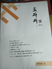 道拉吉2019年4期(朝鲜文)