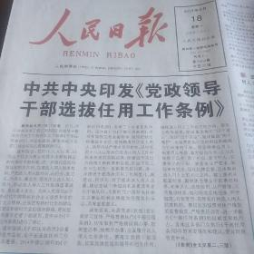 人民日报4开原版 2019年3月18日  生日报、老报纸、旧报纸