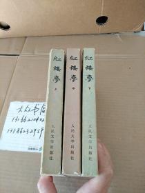 红楼梦(上中下)三册