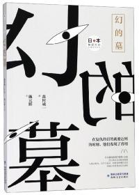 幻的墓/日本推理大师长篇佳作丛书