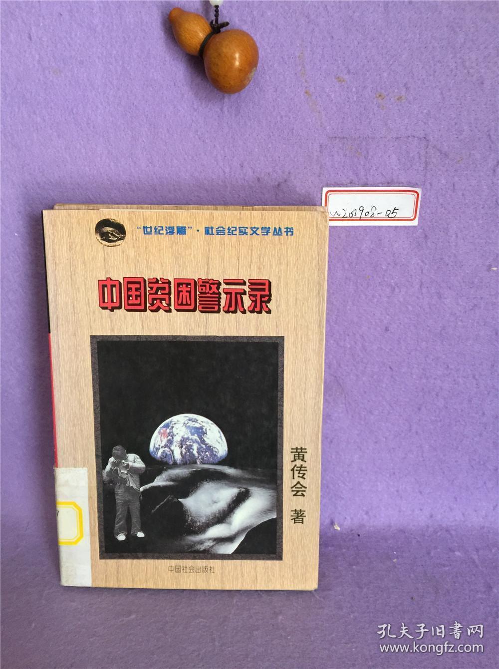 中国贫困警示录  馆藏 W201908-23