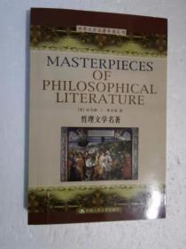 哲理文学名著(英文版)