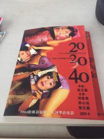 20 30 40 张艾嘉 刘若英主演 DVD