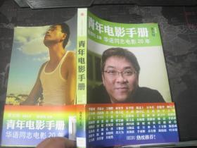 青年电影手册2012第五辑