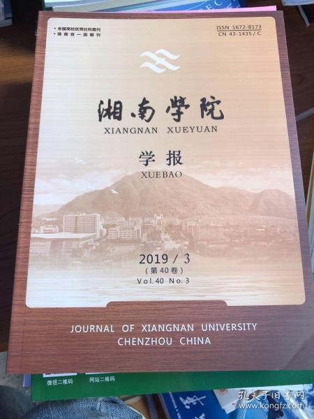 湘南学院学报2019年3期