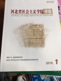 河北省社会主义学院学报2019年1期
