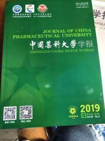 中国药科大学学报2019年3期