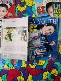 辽宁青年,2001年1、2、5、6、8、9、11、16、19、20、23期